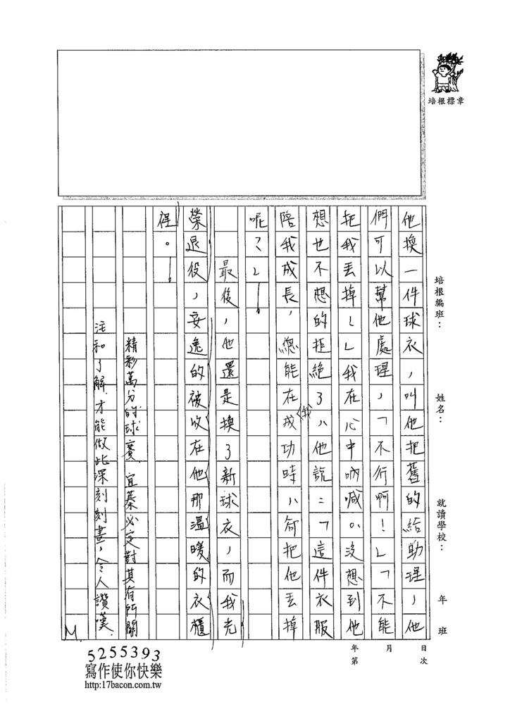 105WG203周宜蓁 (4)