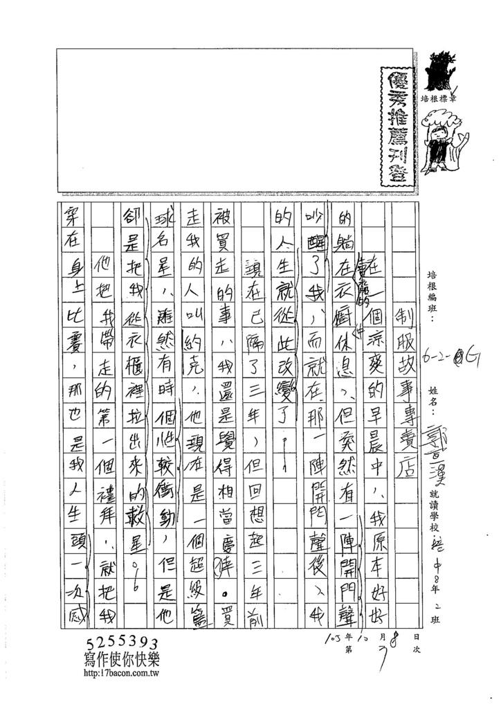 105WG203郭宣漢 (1)