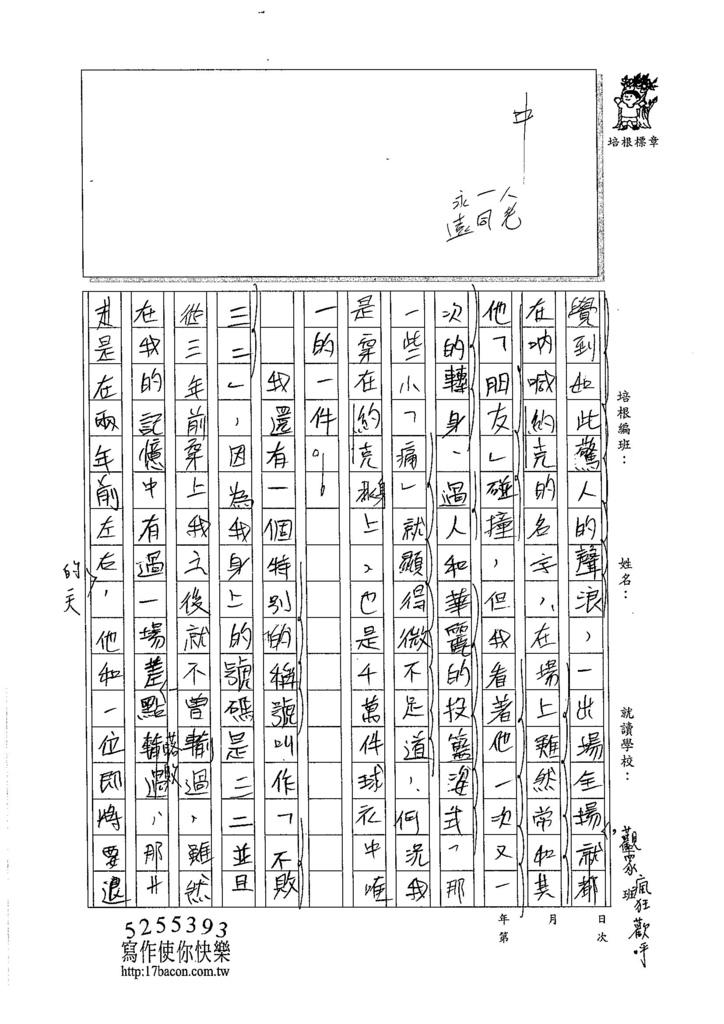 105WG203郭宣漢 (2)