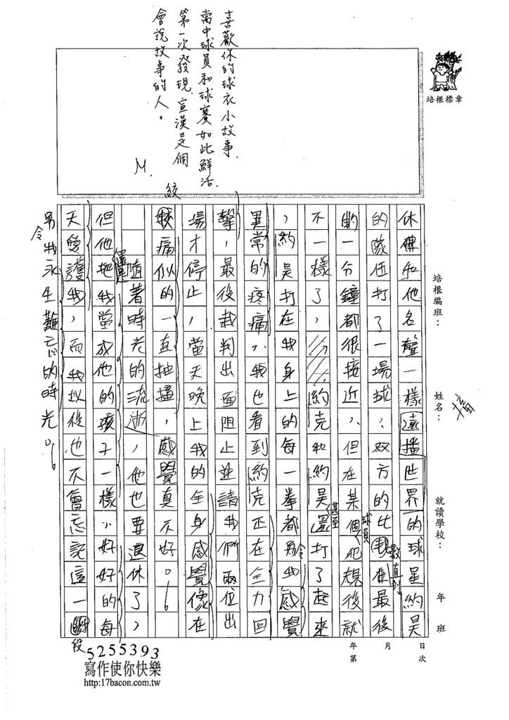 105WG203郭宣漢 (3)