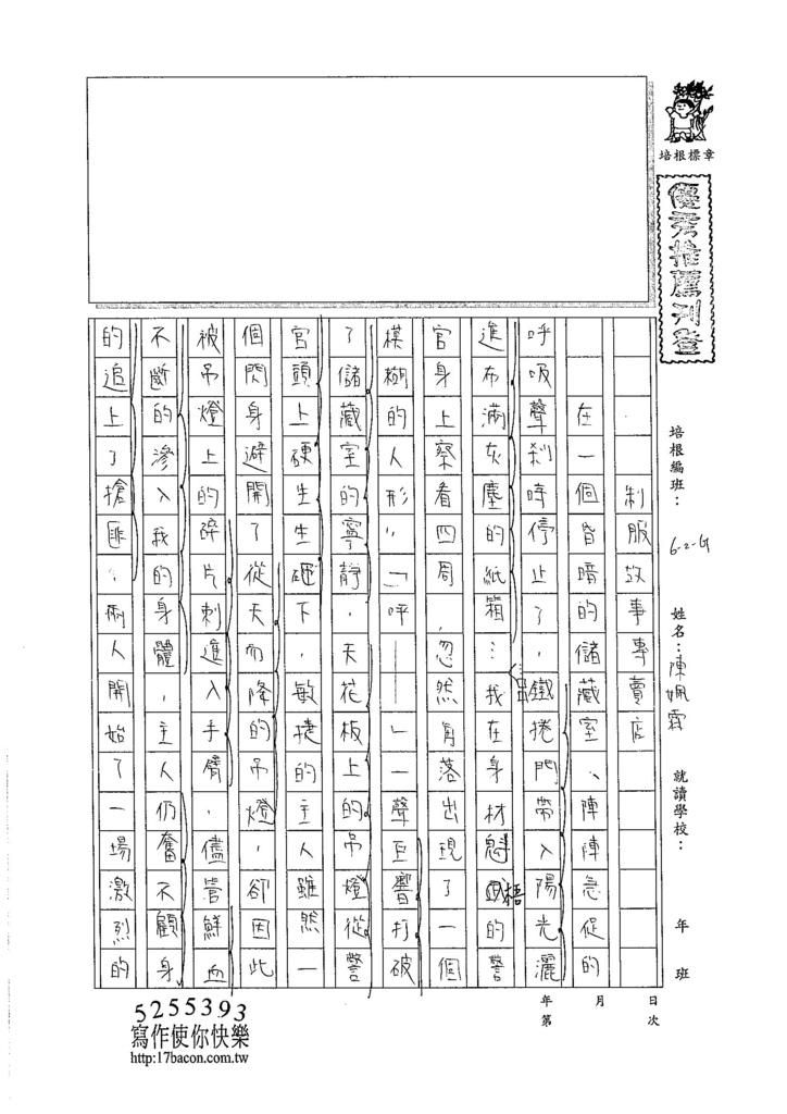 105WG203陳姵霖 (1)