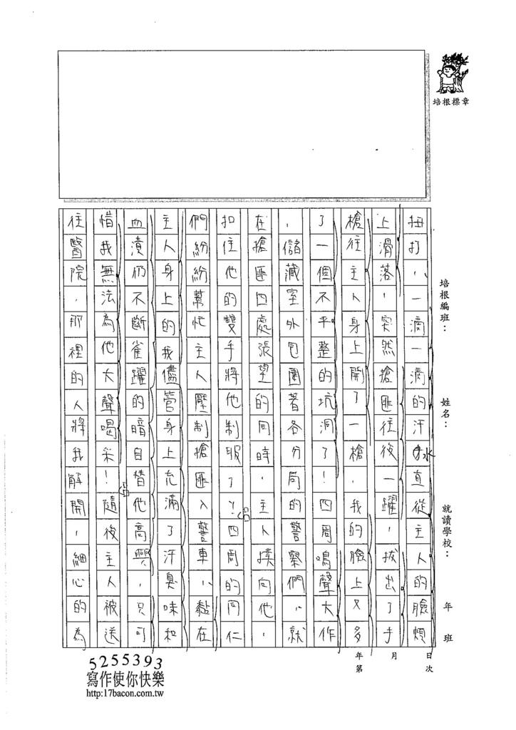 105WG203陳姵霖 (2)