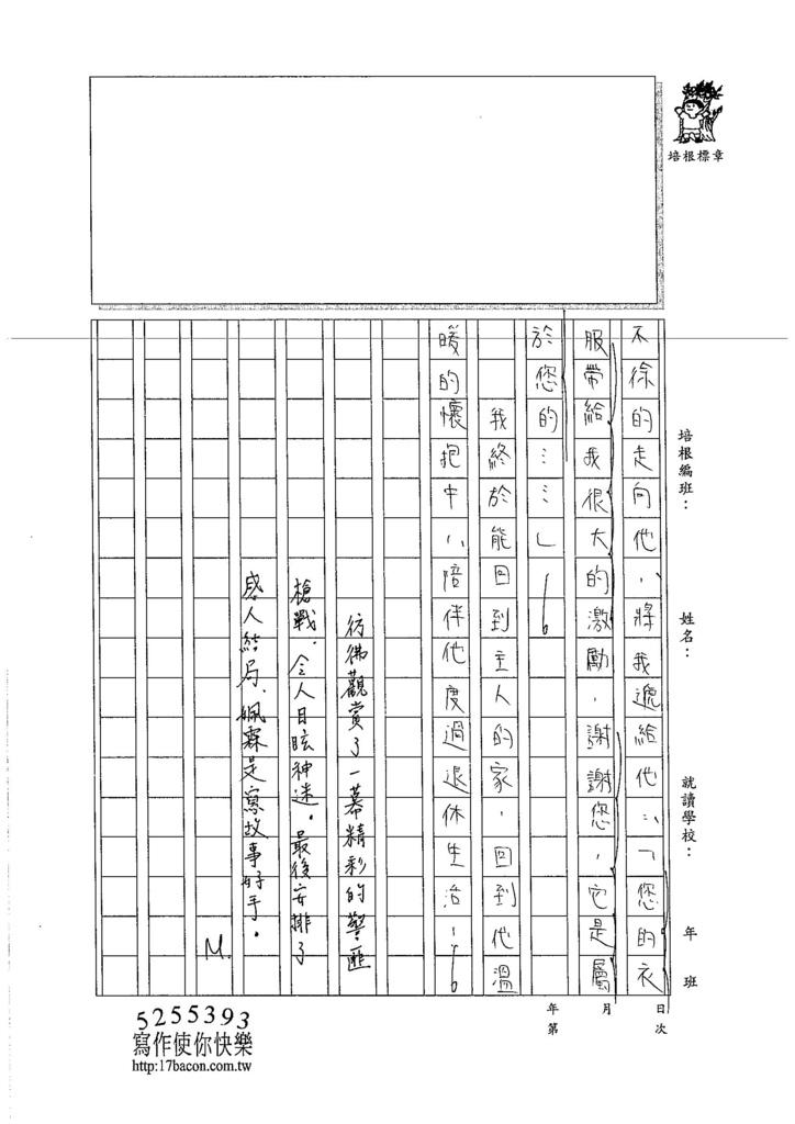 105WG203陳姵霖 (4)