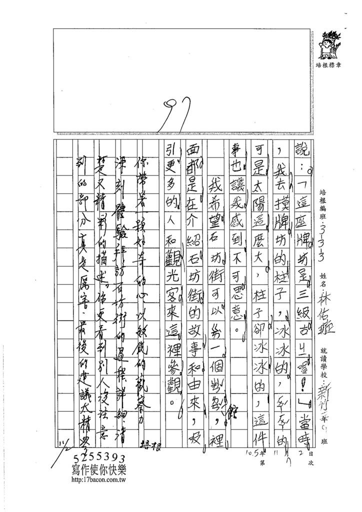 105W3207林佑璇 (3)