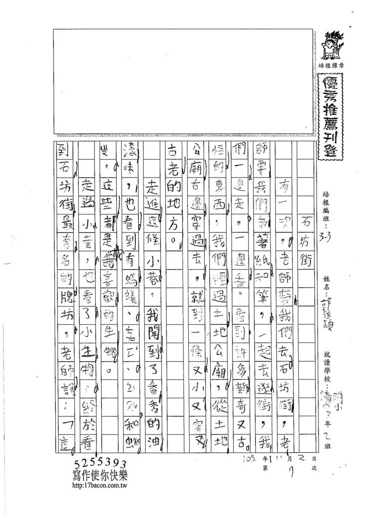 105W3207郭佳穎 (1)