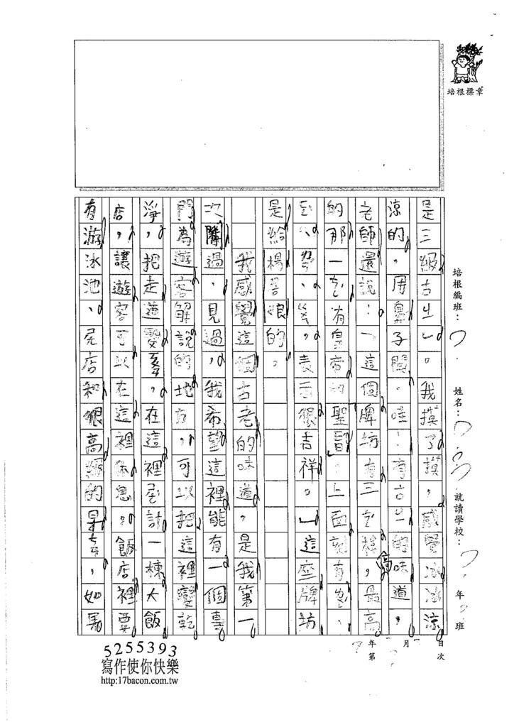105W3207郭佳穎 (2)