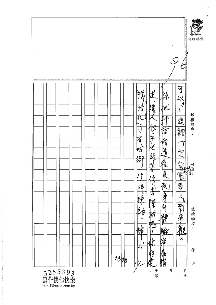 105W3207郭佳穎 (3)