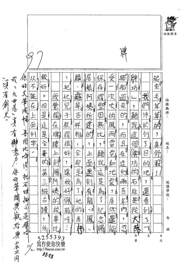 105W3207廖振宇 (2)