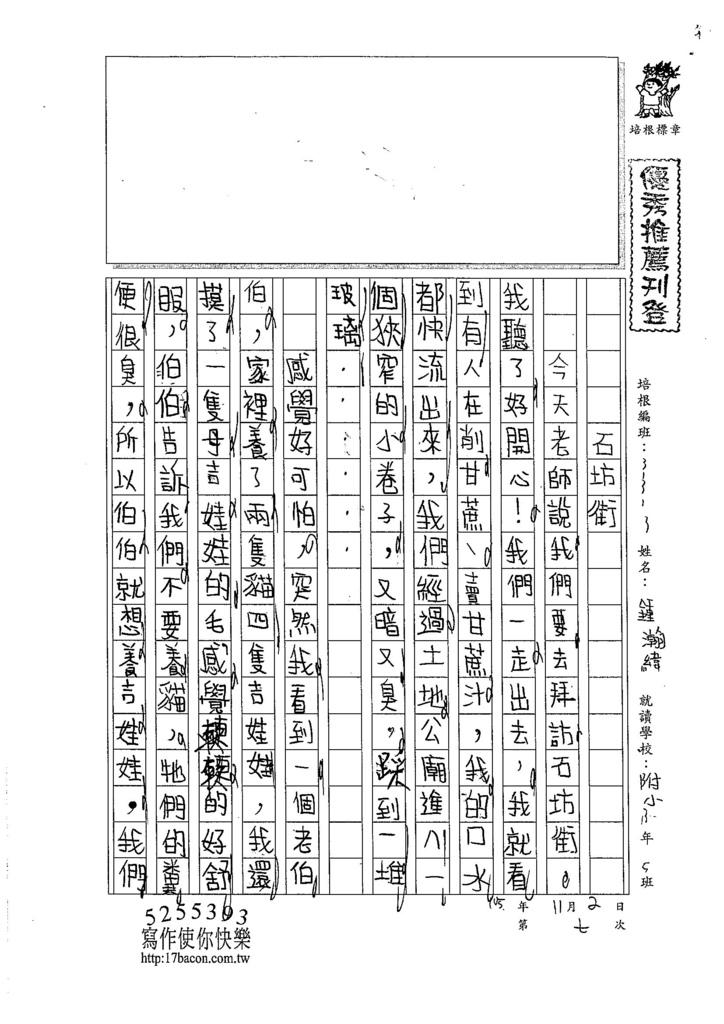 105W3207鍾瀚緯 (1)