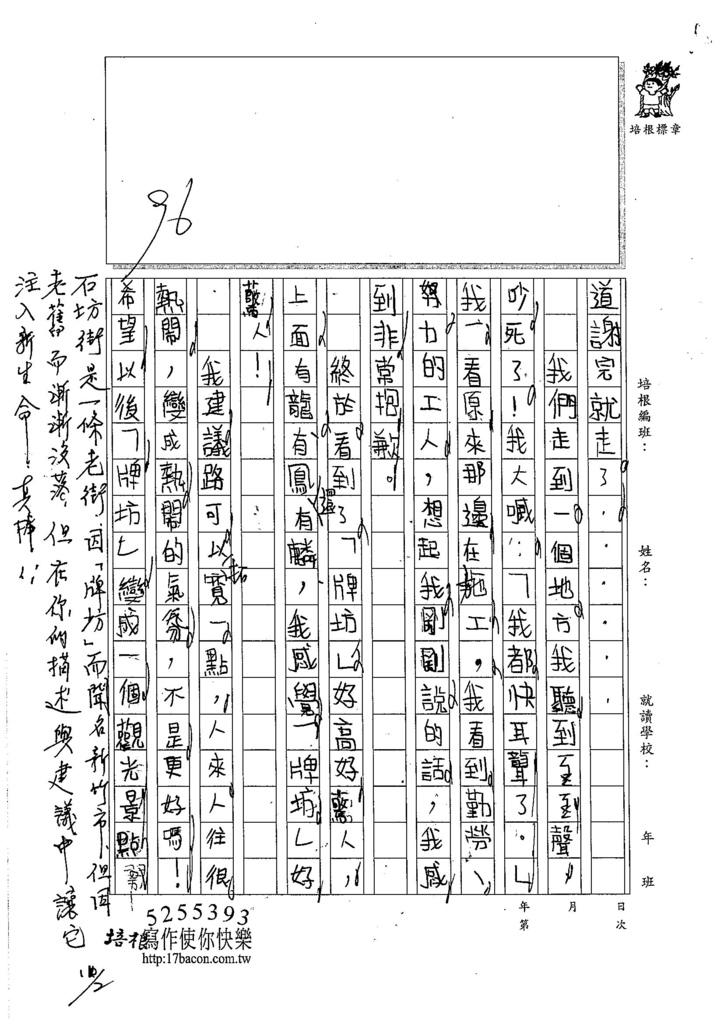 105W3207鍾瀚緯 (2)