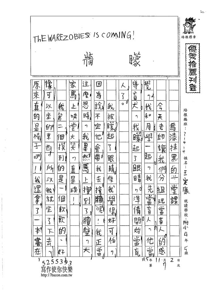 105W4207王定康 (1)