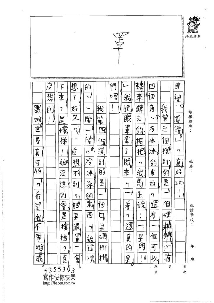 105W4207王定康 (2)