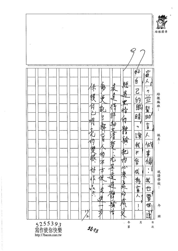 105W4207王定康 (3)