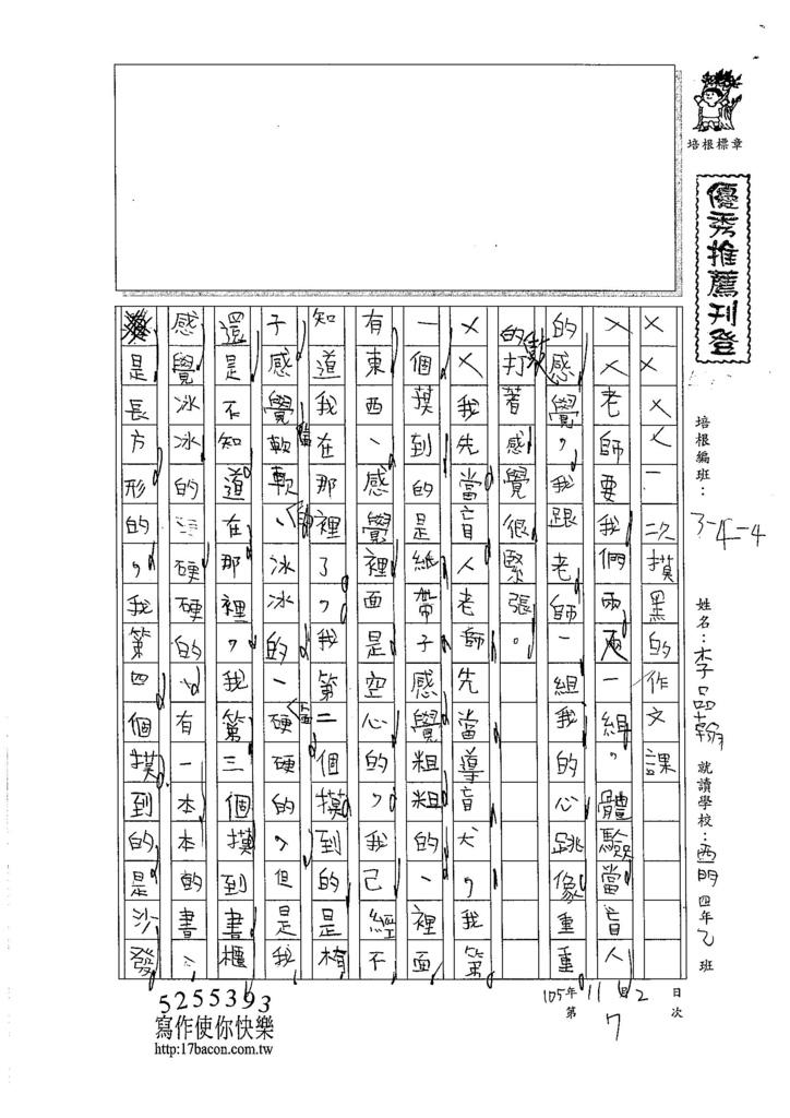 105W4207李品翰 (1)