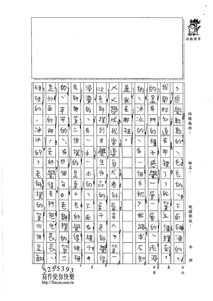 105W4207李品翰 (2)