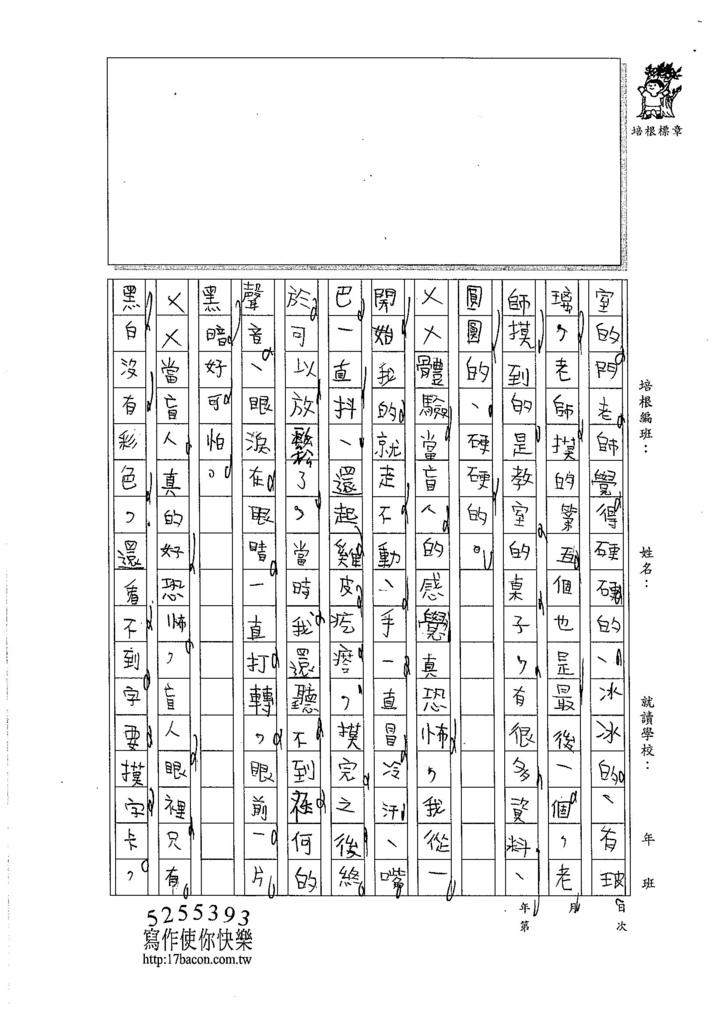 105W4207李品翰 (3)