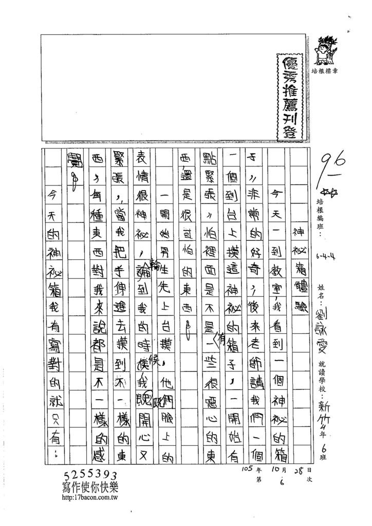 105W4206劉詠愛 (1)