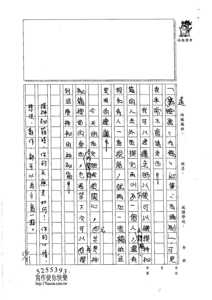 105W4206劉詠愛 (2)