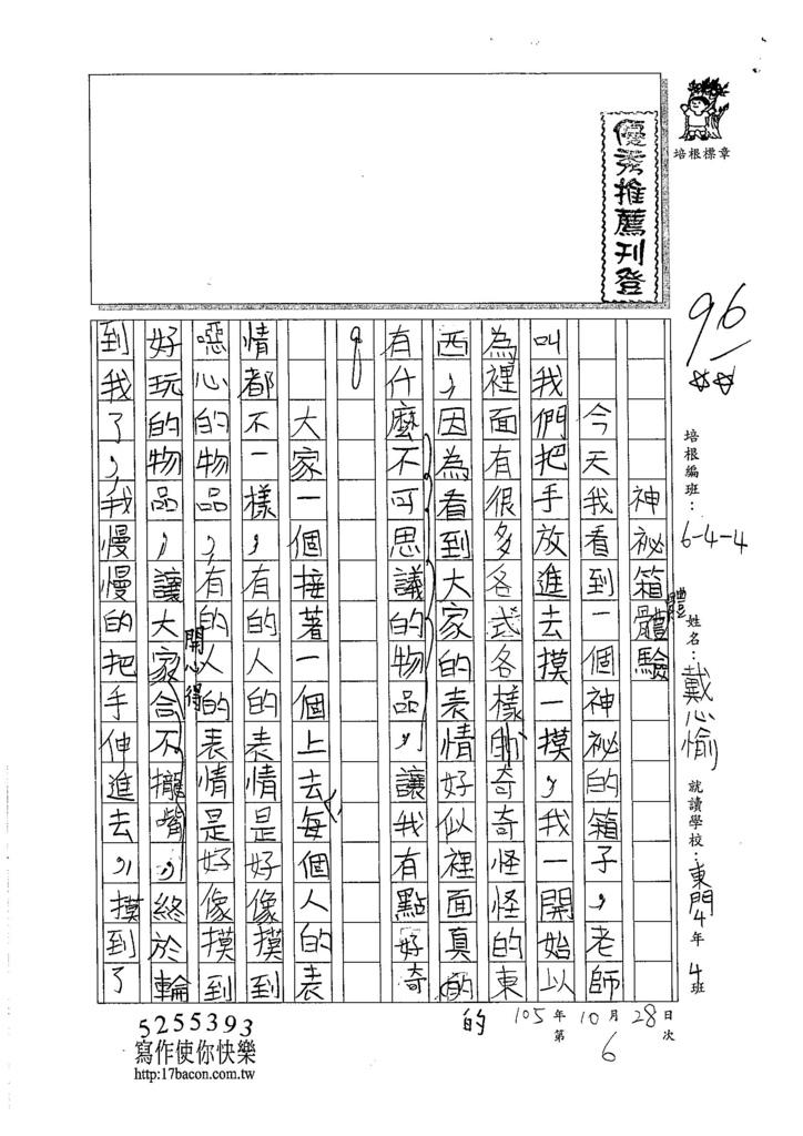 105W4206戴心愉 (1)