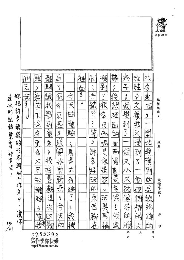 105W4206戴心愉 (2)