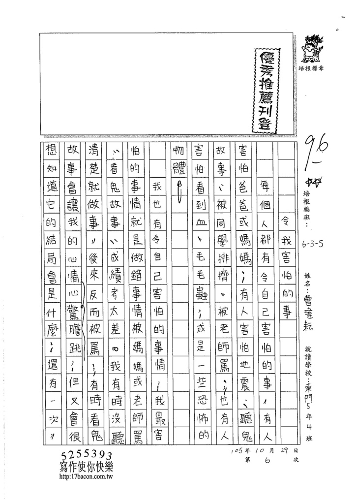 105W5206曹瑋耘 (1)