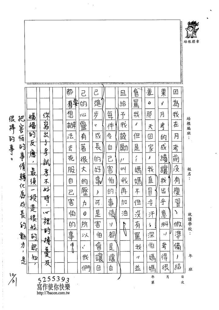 105W5206曹瑋耘 (2)