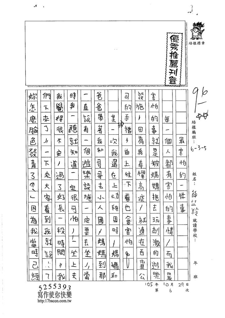 105W5206薛芷羚 (1)
