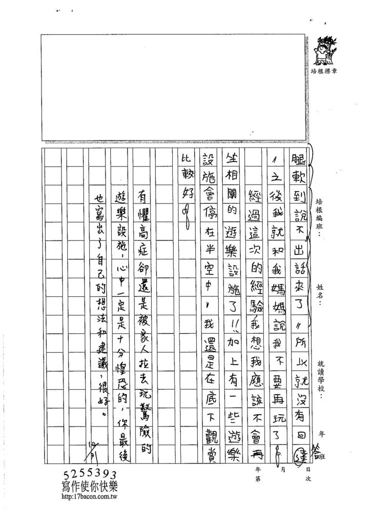 105W5206薛芷羚 (2)