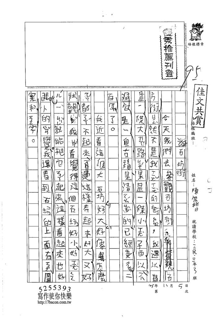 105W3207陳宗哲 (1)