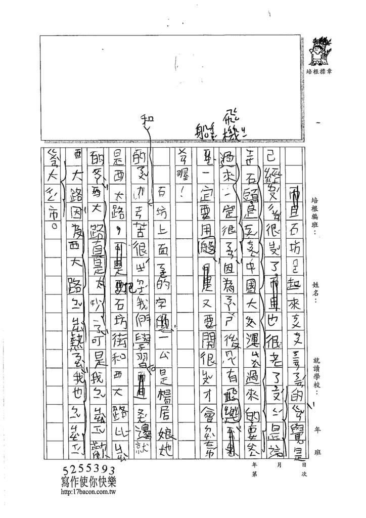 105W3207陳宗哲 (2)