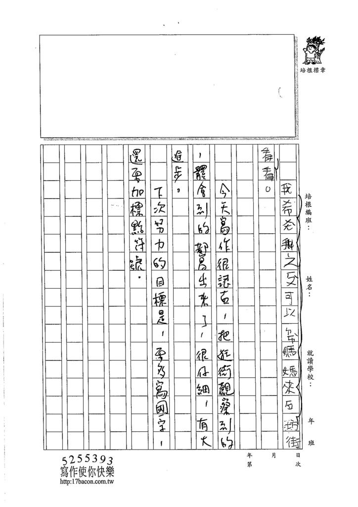 105W3207陳宗哲 (3)