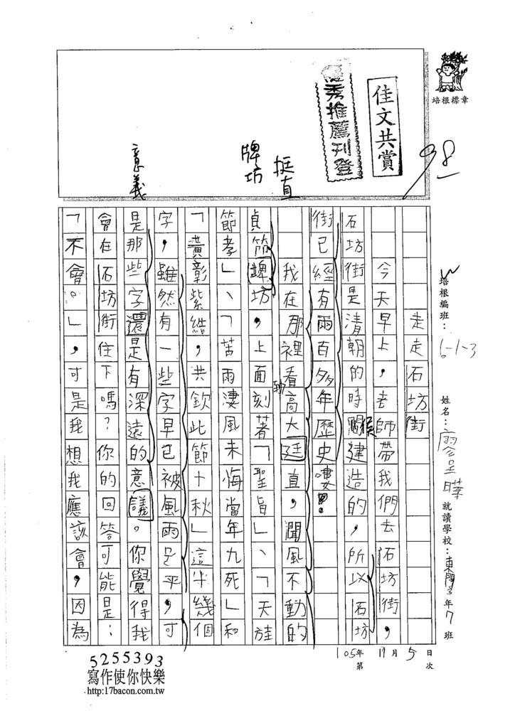 105W3207廖呈曄 (1)