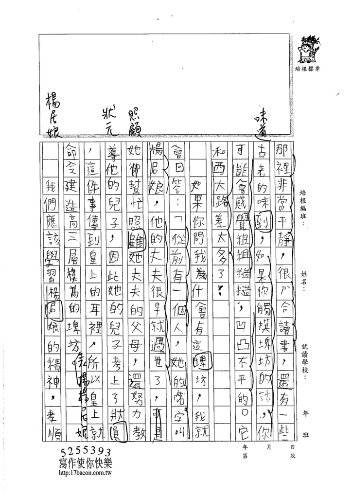 105W3207廖呈曄 (2)