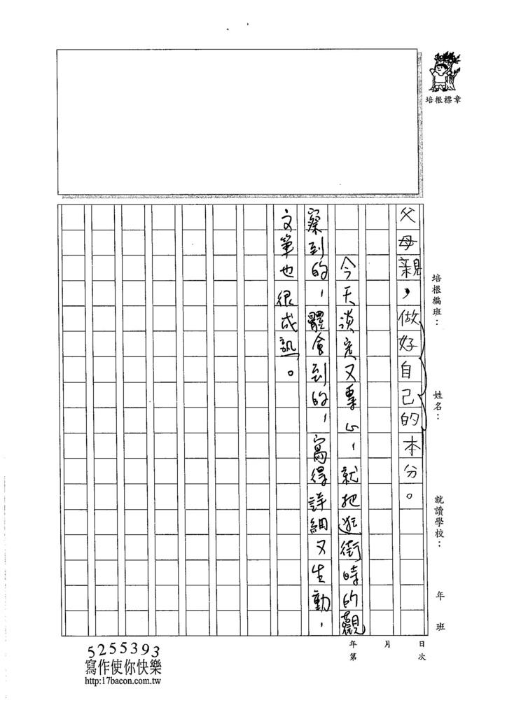 105W3207廖呈曄 (3)