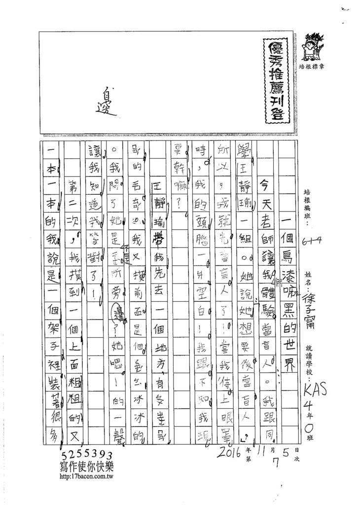 105W4207徐子甯 (1)