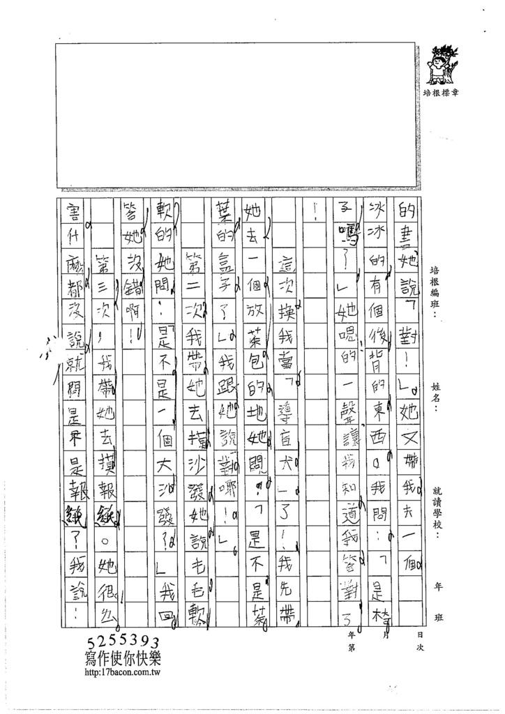 105W4207徐子甯 (2)