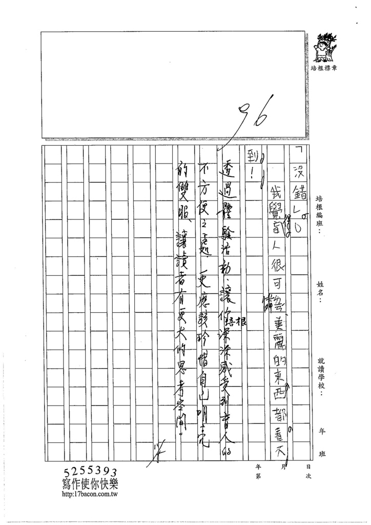 105W4207徐子甯 (3)