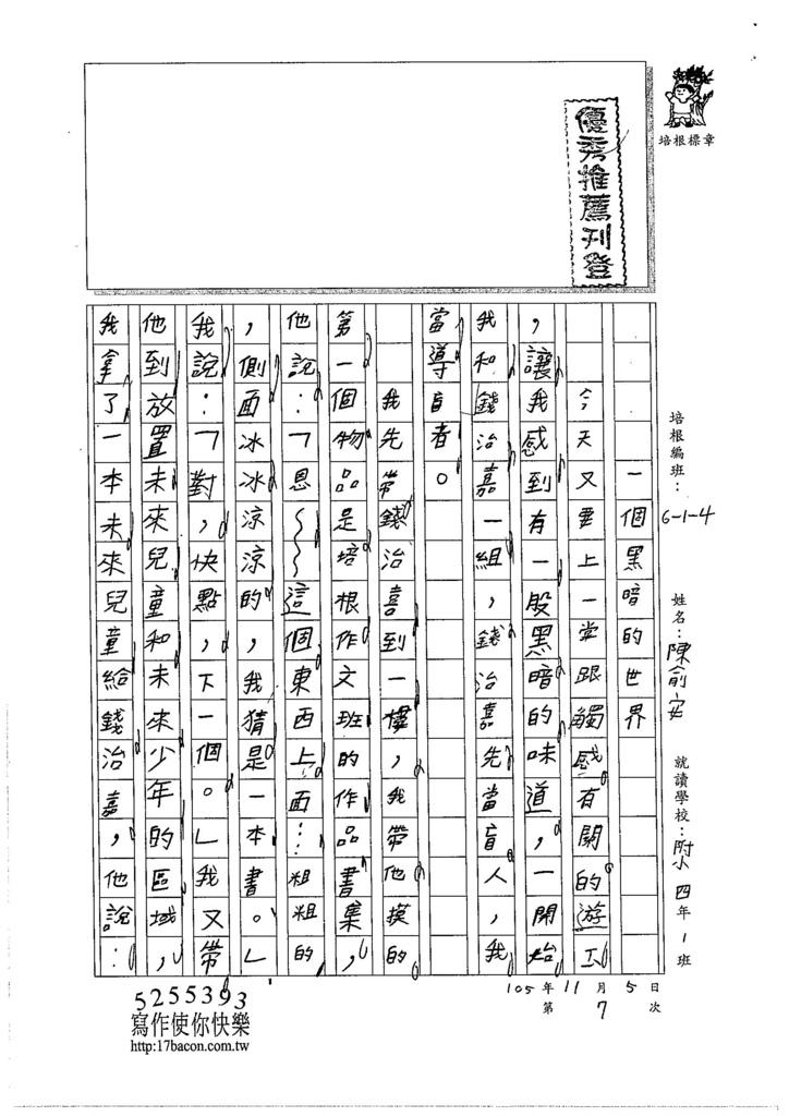 105W4207陳俞安 (1)