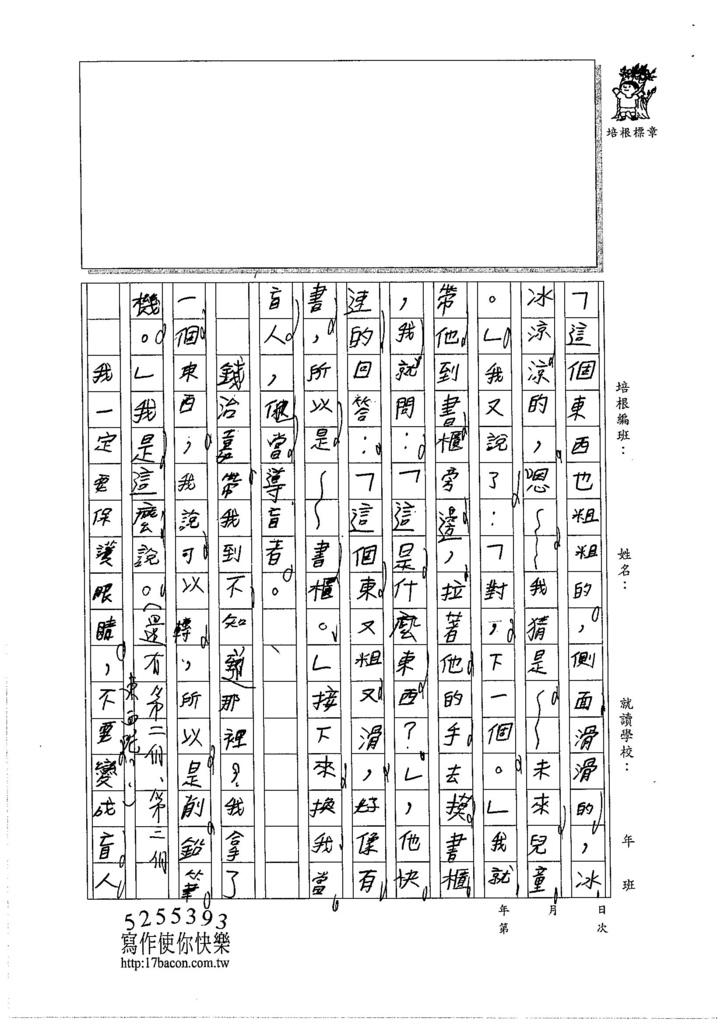 105W4207陳俞安 (2)