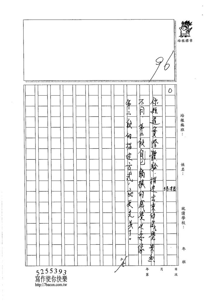 105W4207陳俞安 (3)