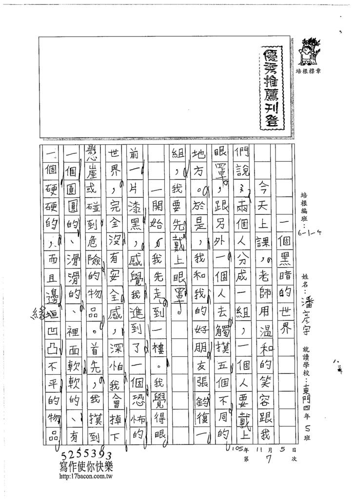 105W4207潘彥宇 (1)