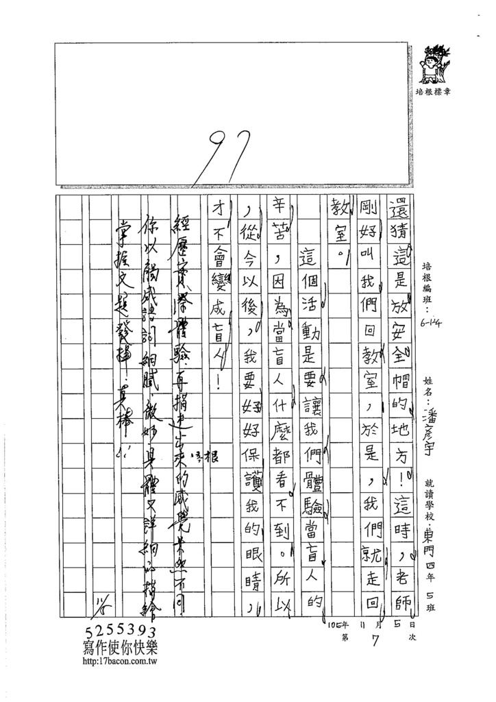 105W4207潘彥宇 (3)