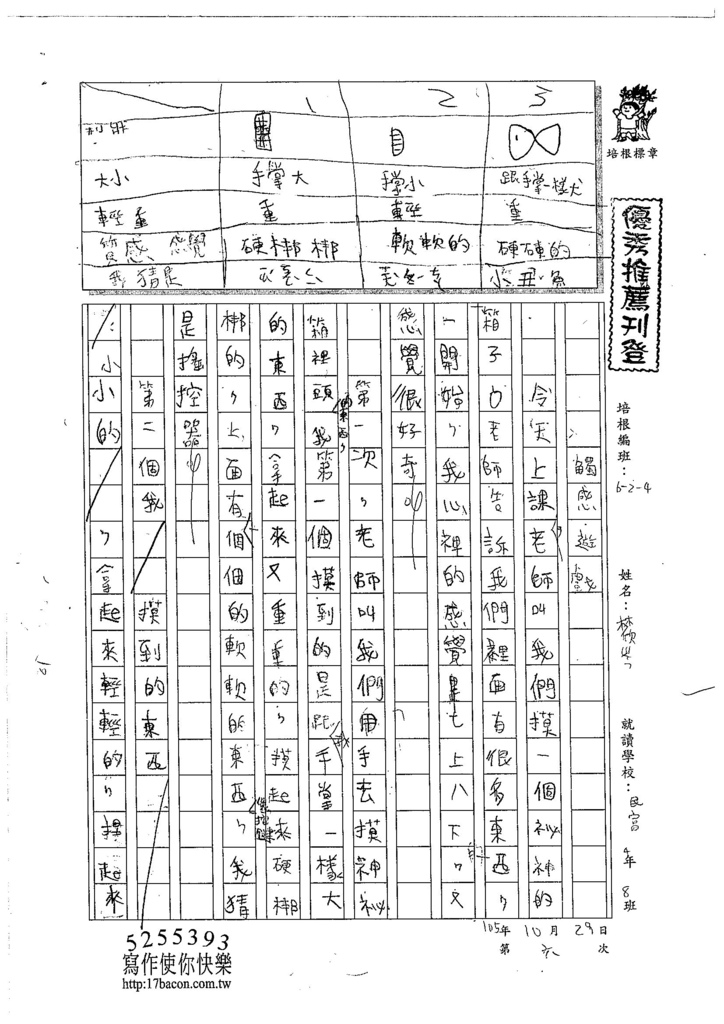 105W4206林欣岑 (1)