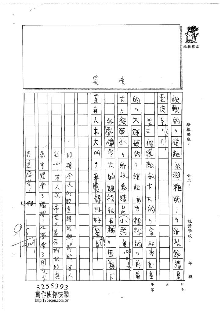 105W4206林欣岑 (2)