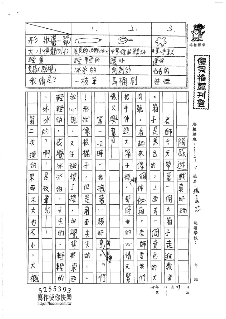 105W4206張嘉芯 (1)