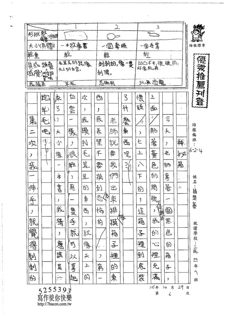 105W4206薛楚蓁 (1)
