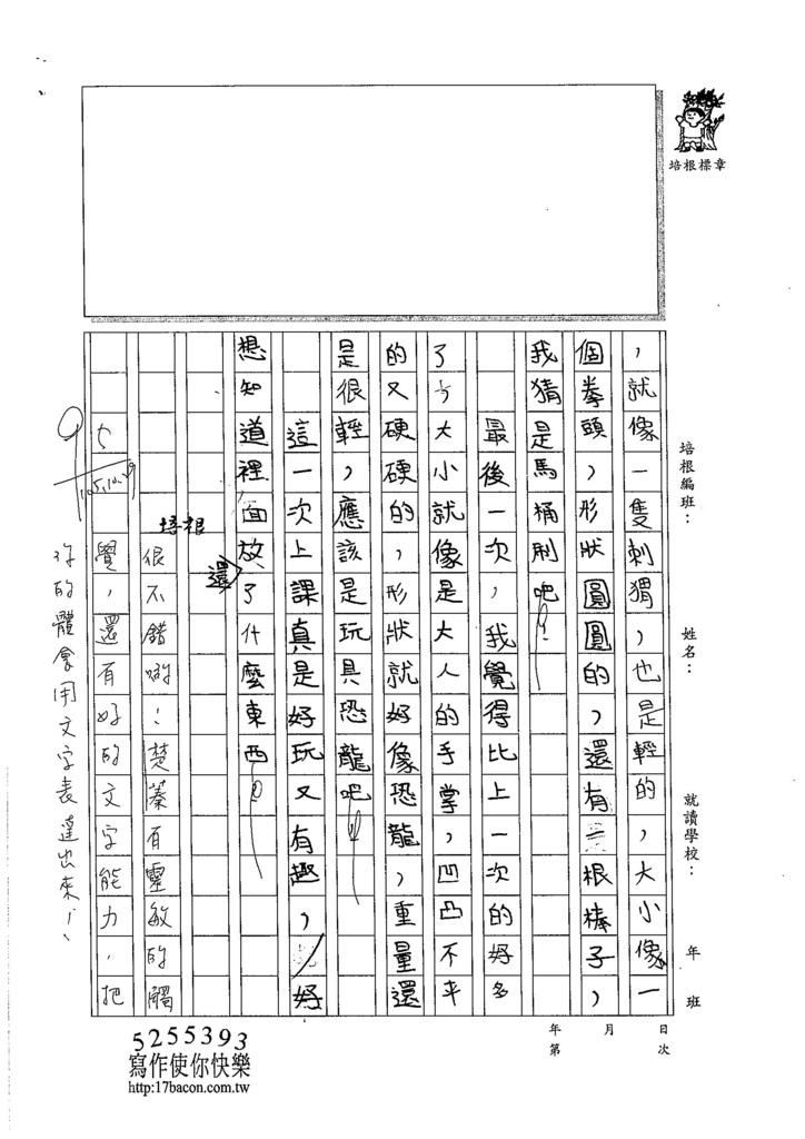 105W4206薛楚蓁 (2)