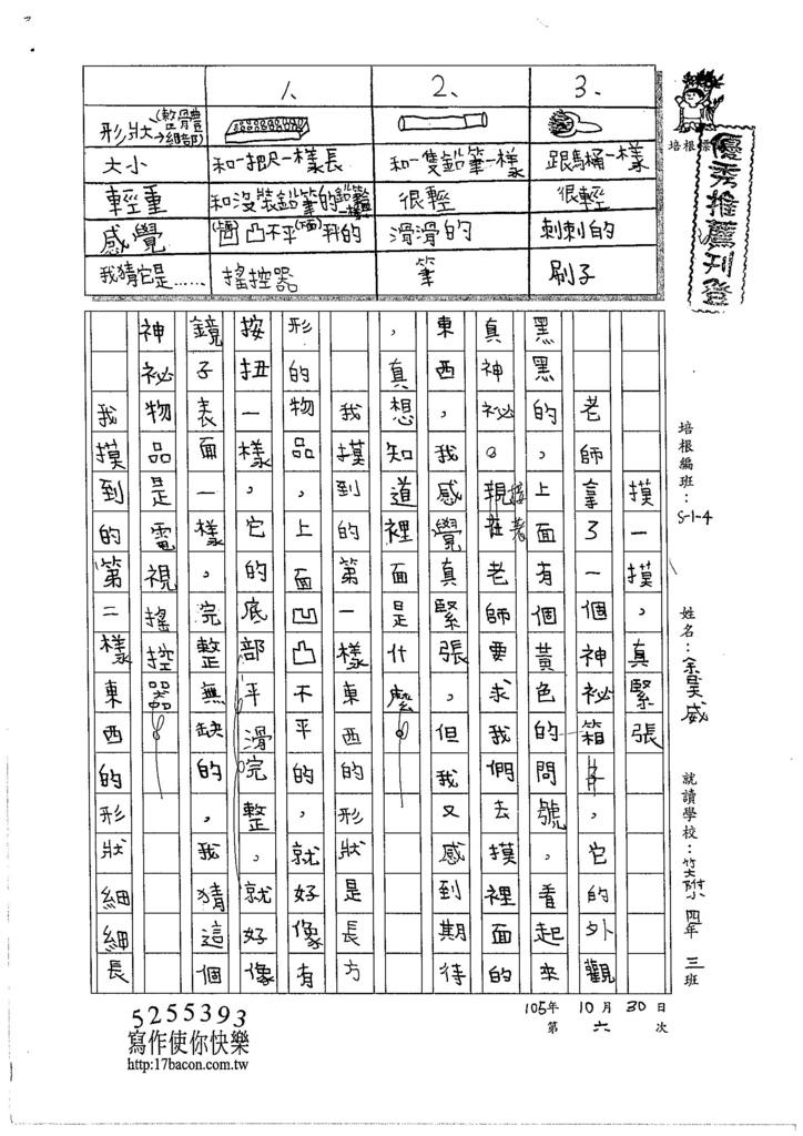 105W4206余昊威 (1)