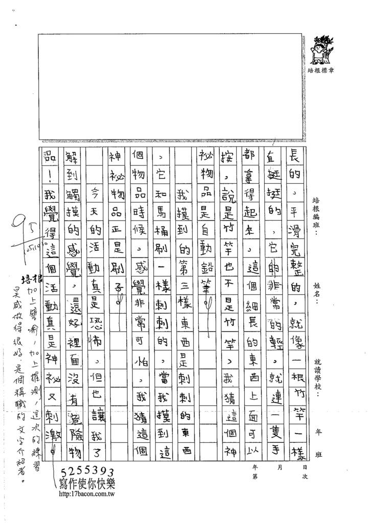 105W4206余昊威 (2)