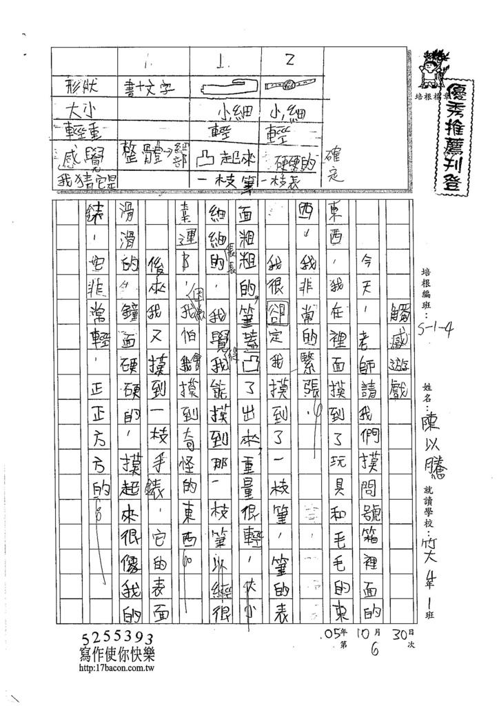 105W4206陳以騰 (1)